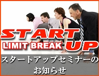 limit_break_start_up.psd