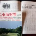 取材を受けました 月刊 東海財界