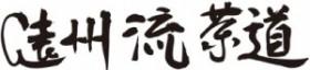 ensyuusryusadou_logo