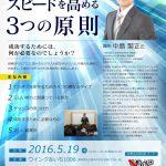 成功セミナー開催 2016年5月