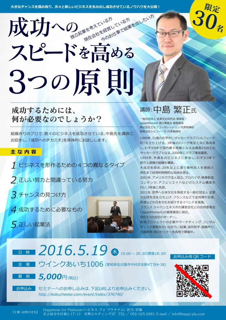 A4_success_20160330