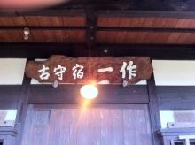 【ビジネスSEED】 起業~セミリタイア成功論-IMG_0256.JPG