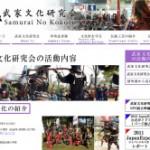 武家文化研究会のホームページが完成!